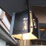 添乗員は見た! 和倉温泉加賀屋のおもてなし