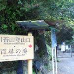 涼をもとめて川苔山 百尋ノ滝~川苔山~はとのす荘♨~鳩の巣釜めし