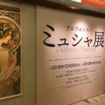 小田急百貨店新宿でミュシャ作品をじっくり堪能