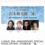 J-WAVE ラジオドラマで「凍」沢木耕太郎