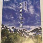 キッセイ薬品の北アルプスカレンダー