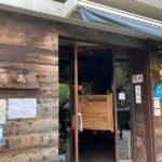 御茶ノ水の穂高で喫茶店モーニング~三井住友海上屋上庭園